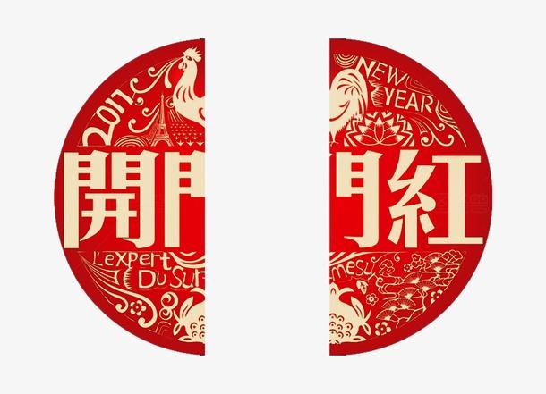 开门红剪纸装饰