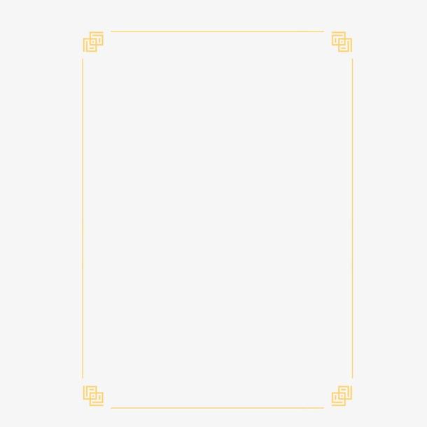 中国风金色回形纹边框元素