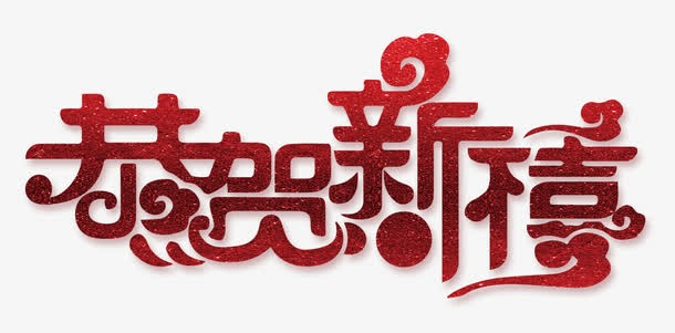 恭贺新禧红色中国风艺术字