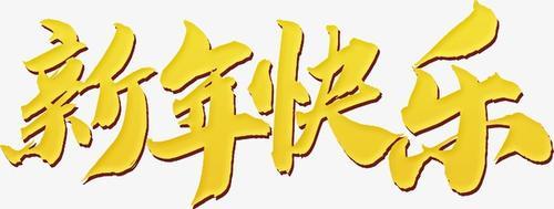 新年快乐创意字体设计
