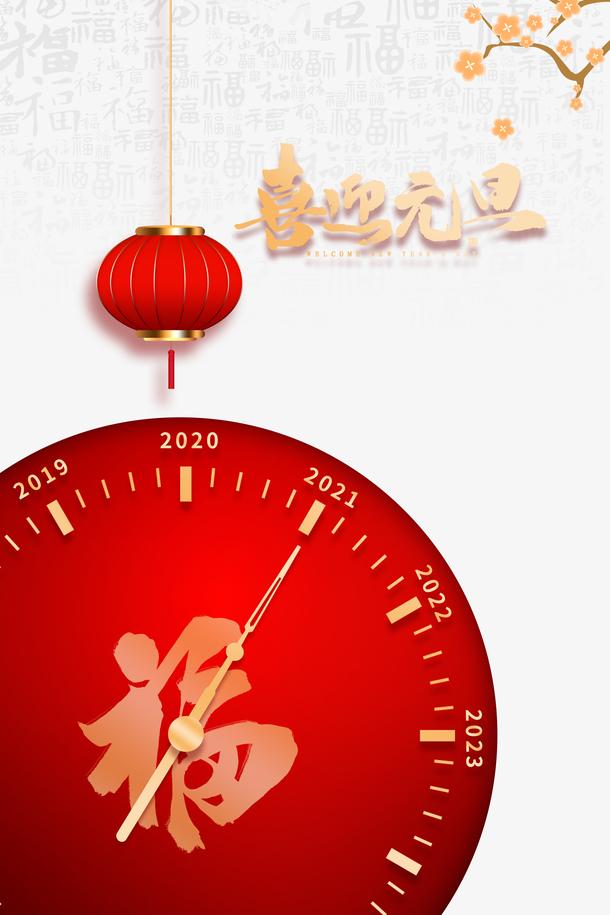 喜迎元旦福字红色海报