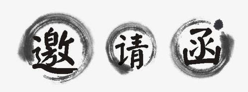 邀请函水墨书法字体设计