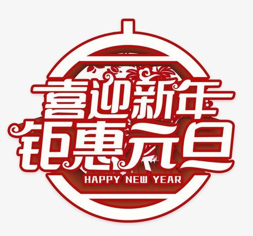 喜迎新年钜惠元旦艺术字