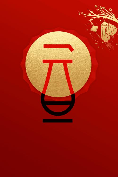 红色质感元旦节日背景