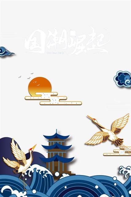 国潮仙鹤浪花元素图