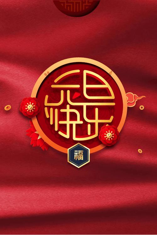 高级红色元旦快乐新年海报