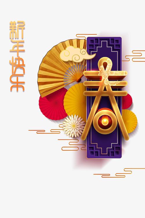 2021新年快乐春节海报