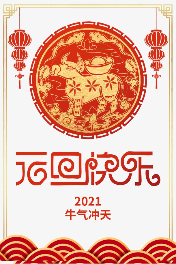 2021新年元旦祝福语