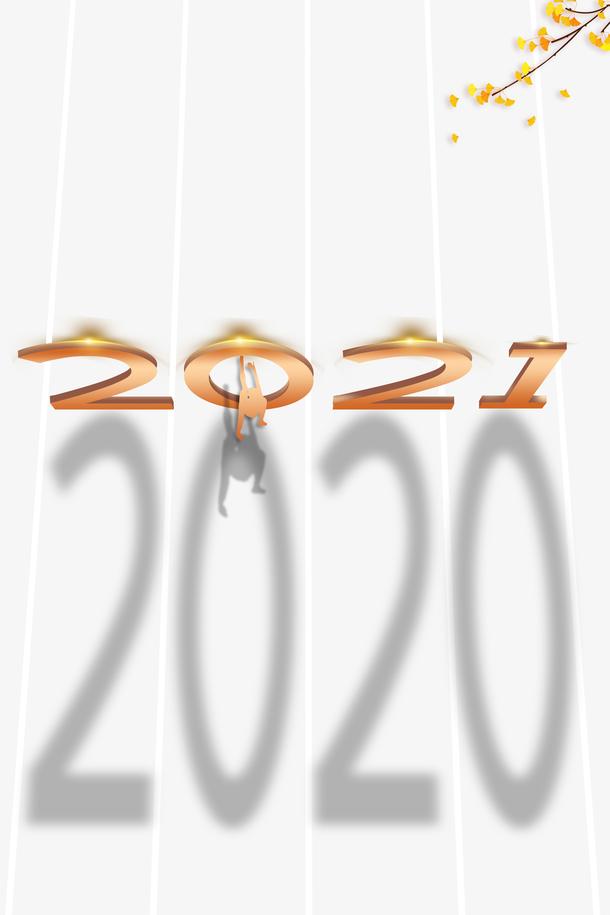 数字2021字样