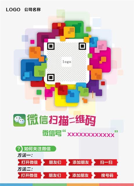 微信扫描二维码活动海报