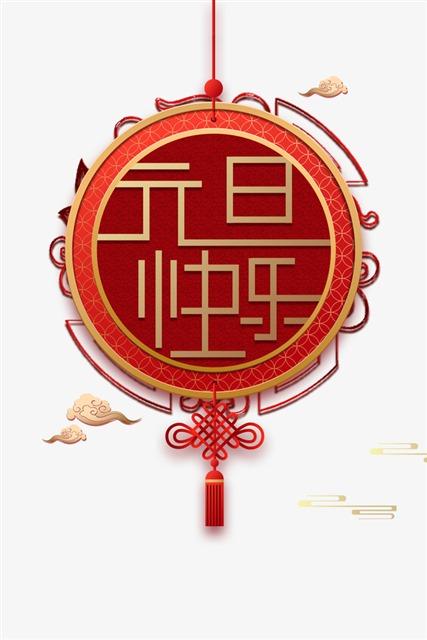 中国风元旦快乐中国结
