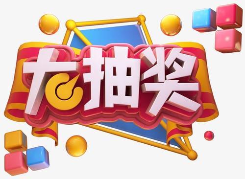 大抽奖C4D电商艺术字体