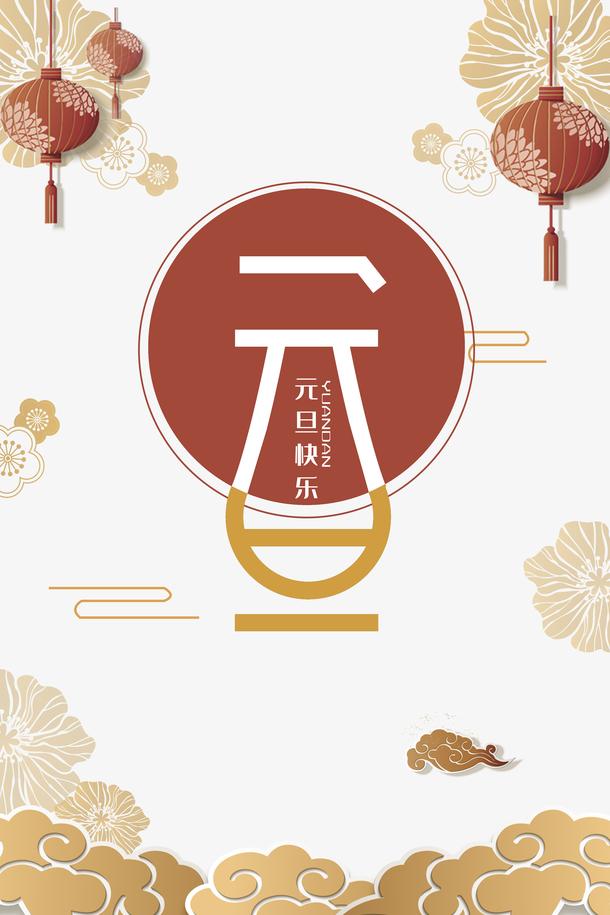 简约清新元旦快乐海报