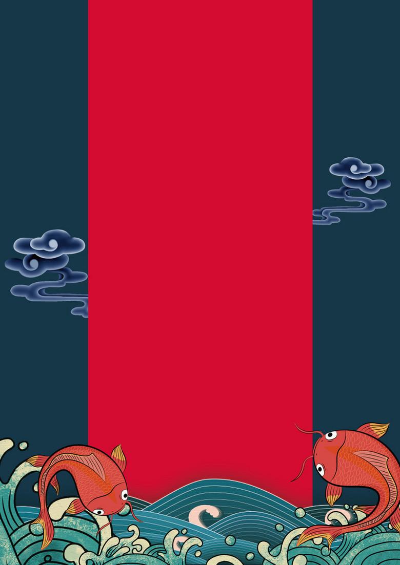 波浪鲤鱼春节新年背景图