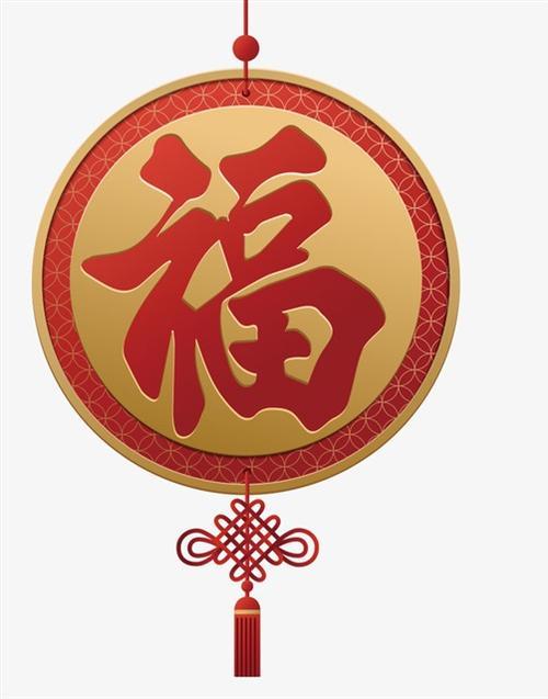 福字新年挂件