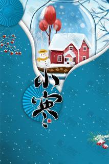 小寒手绘装饰背景图