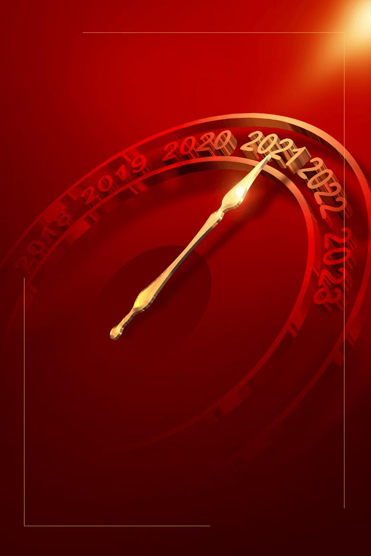 2021跨年时钟中国风海报