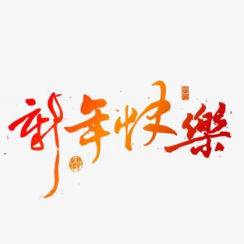 新年快乐渐变手写字体