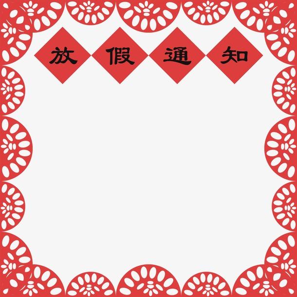 元旦春节放假通知海报边框