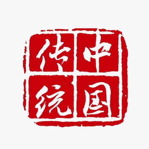 中国传统红色印章