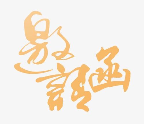 邀请函卡通字体手写
