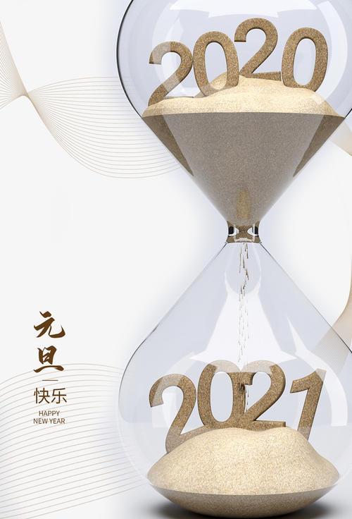 元旦节跨年倒计时海报