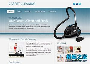 吸尘器企业网站模板