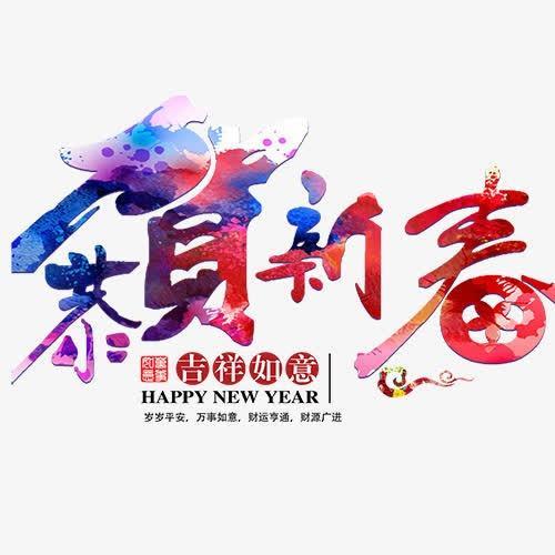 恭贺新春创意字体