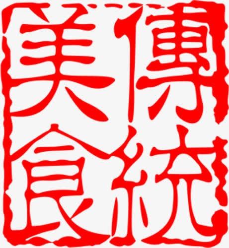 传统美食红色印章图标元素