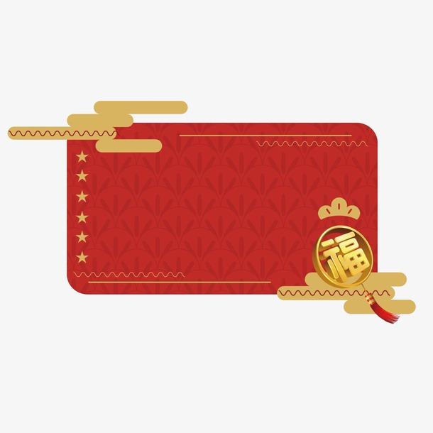 红色喜庆春节边框