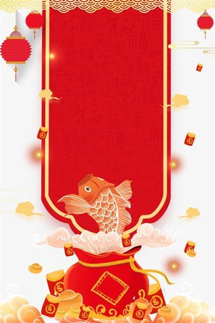 锦鲤红包元旦新年背景