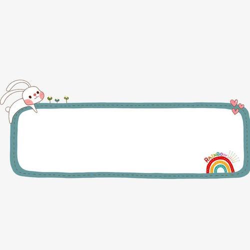 兔子彩虹卡通边框设计