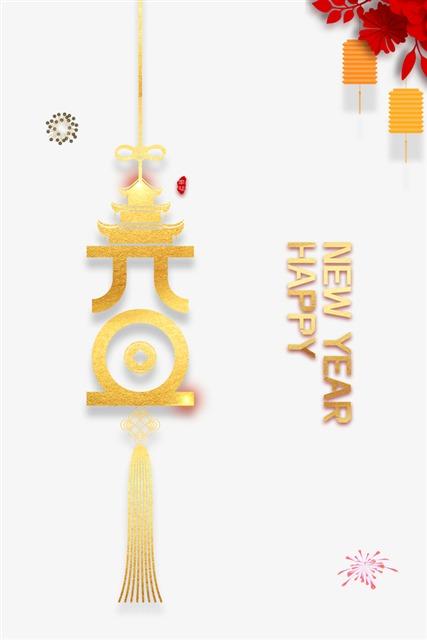2021庆祝元旦迎新春图片
