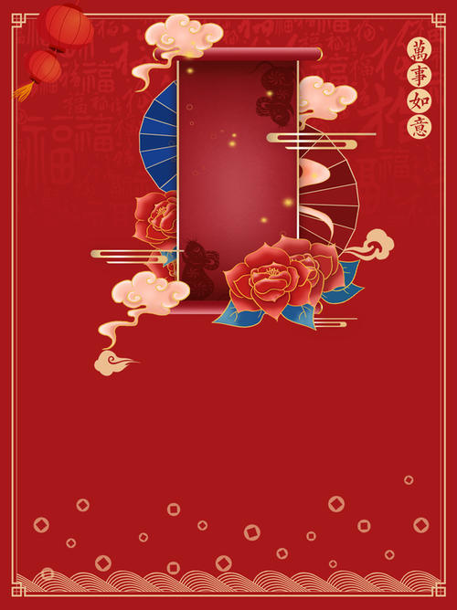 中国风吉祥如意新年背景