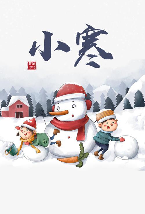 小寒卡通人物堆雪人插画图片