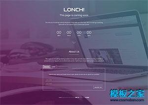网站维护中临时页面html模板
