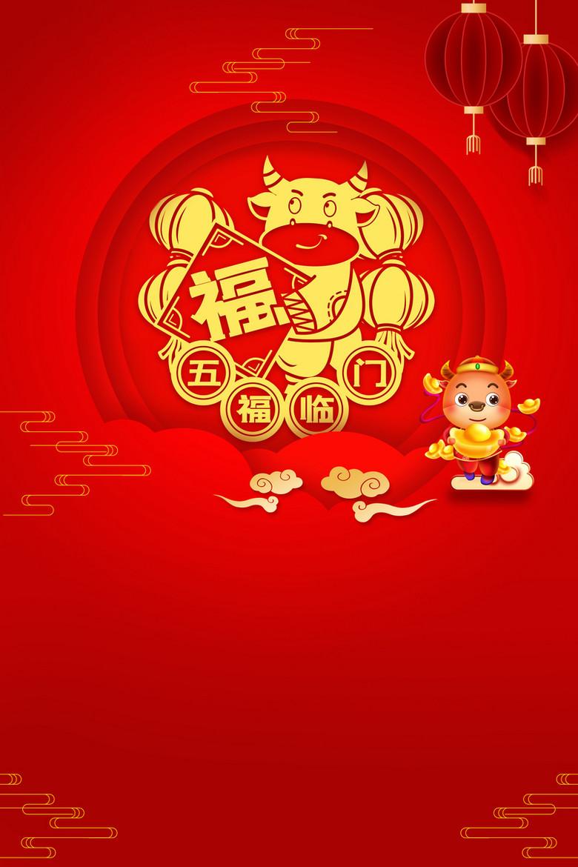 中国风牛年新年背景