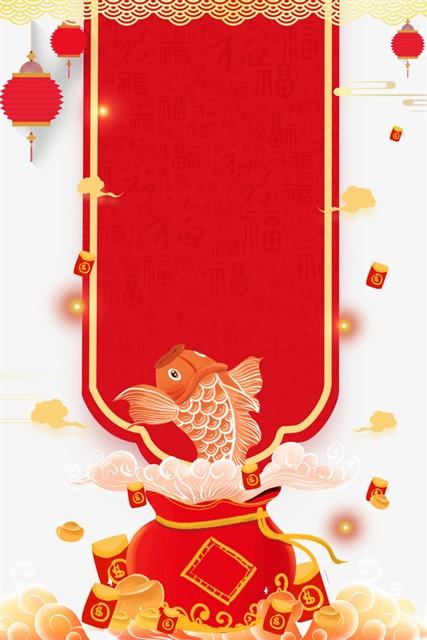 年年有余锦鲤新年背景
