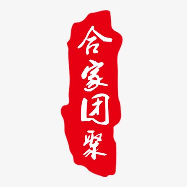 合家团圆印章字体