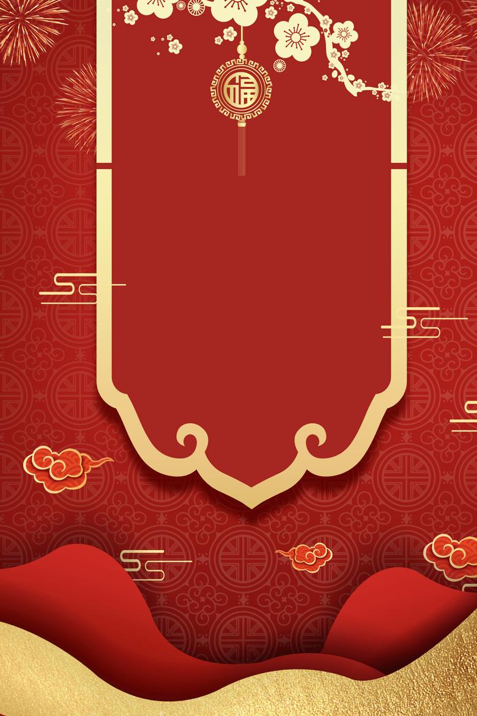 祥云梅花中国风节日背景