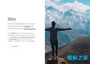 博客日记个人主页网页模板
