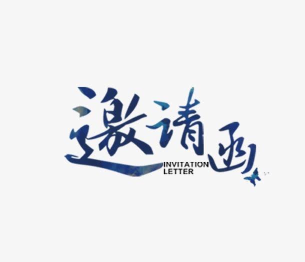 邀请函手写字体设计