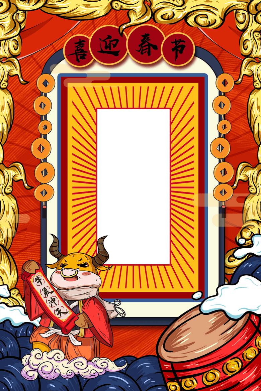 喜迎牛年春节海报