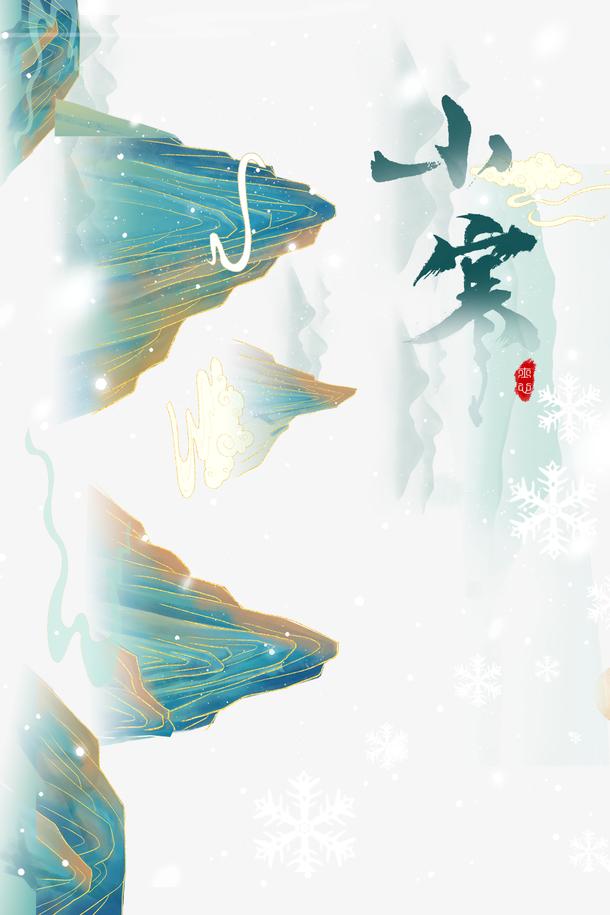 小寒国潮山水画