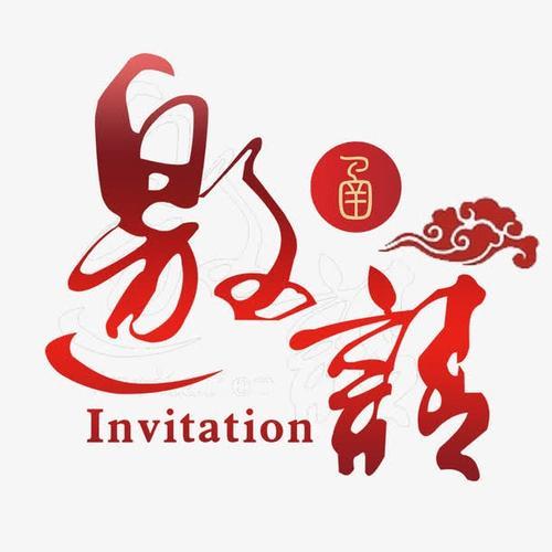年会邀请函红色艺术字设计
