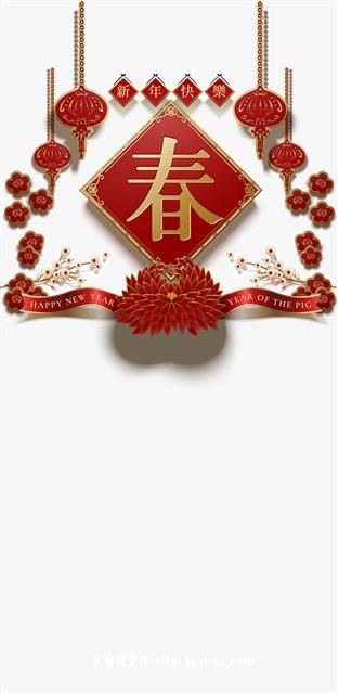 国潮新年标题框