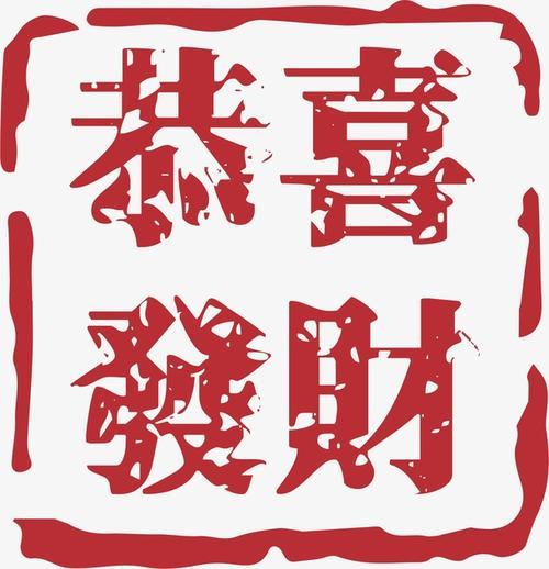 恭喜发财红色印章