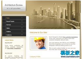 房地产企业网站模板