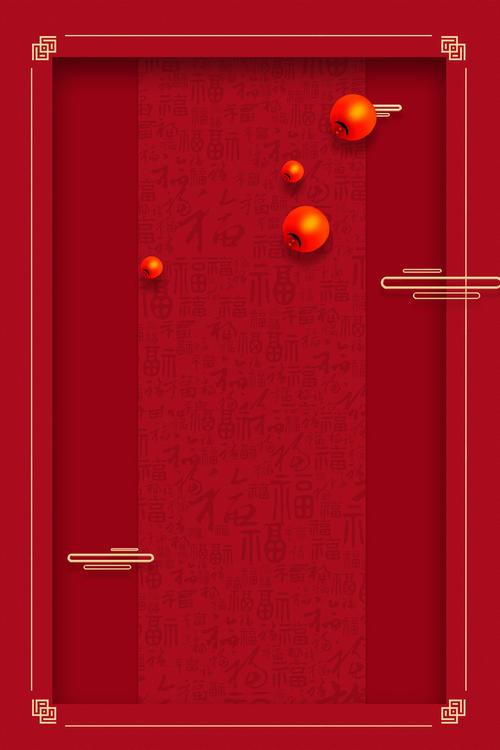 红色边框元旦新春背景图