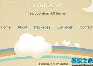 彩虹雨度主题网站模板